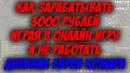 [ДЕК] КАК ЗАРАБАТЫВАТЬ 3000 РУБЛЕЙ В ДЕНЬ БЕЗ БОЛЬШИХ ВКЛАДОВ И ИГРАЯ ПАРУ ЧАСОВ В ДЕНЬ В ИГРЕ Р2!