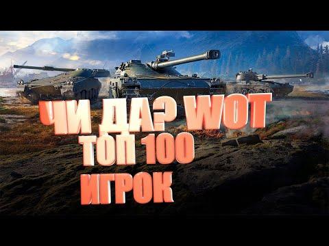 World of Tanks / Беру отметку в прямом эфире / топ100 игрок рукластер