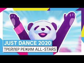 JUST DANCE 2020 - ТРЕЙЛЕР РЕЖИМ ALL-STARS