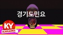 [KY 금영노래방] 경기도민요 - 군밤 타령 (경기도 민요) (KY Karaoke