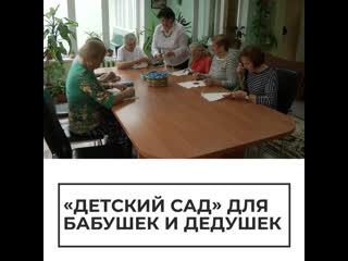 """""""Детский сад"""" для бабушек и дедушек"""