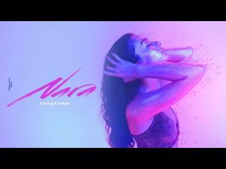 Nara Play - Синдромы (Official Video edit) hot 2019