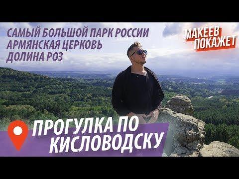 Кисловодск ТОП 5 мест для прогулок Город курорт с лучшим гидом