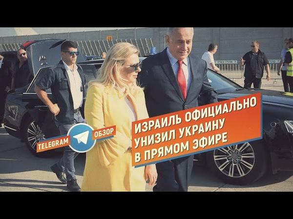 Израиль официально унизил Украину в прямом эфире (Telegram. обзор)