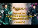 Fsg Reborn Ведомство Большая медведица династии Сун The Big Dipper of Song Dynasty 34 серия