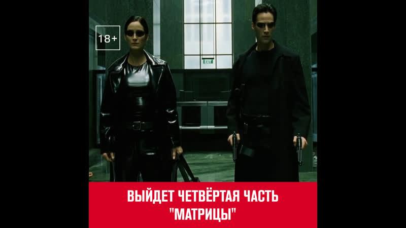 Выйдет четвёртая часть Матрицы Москва FM