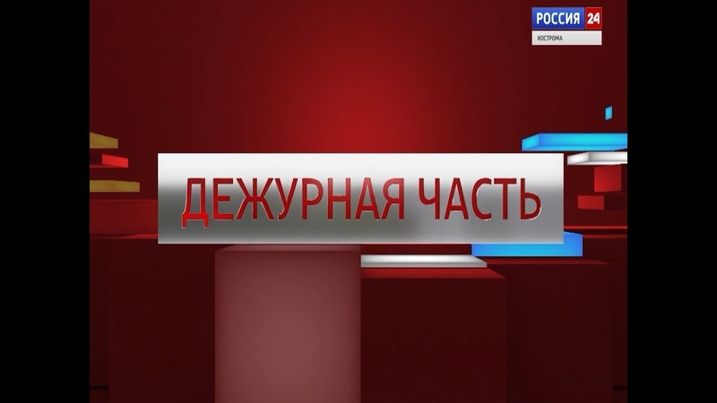 Вести. Дежурная часть Кострома 21.11.19