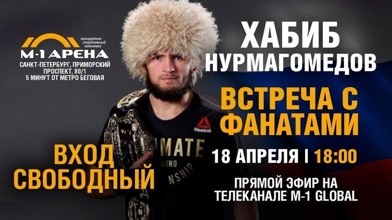 Хабиб Нурмагомедов на КСК М 1 Арена отвечает на вопросы фанатов