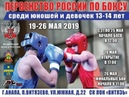 Первенство России по боксу среди юношей 13 14 лет 2019 с Витязево День 3 Вечерняя сессия Ринг Б