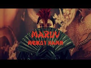 Премьера клипа! MARUV - Между нами () Марув