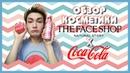 ОБЗОР КОСМЕТИКИ THE FACE SHOP X COCA COLA МАКИЯЖ   By Leha