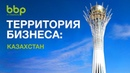 Территория бизнеса Казахстан