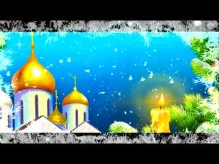 Красивое поздравление С РОЖДЕСТВОМ ХРИСТОВЫМ! Музыкальная Видео открытка на РОЖД
