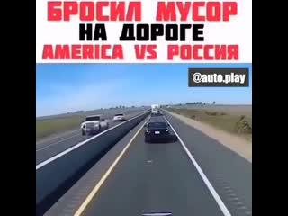 Бросил мусор на дороге. Америка против России