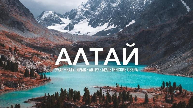 Алтайские горы Путешествие по лучшим местам Горного Алтая