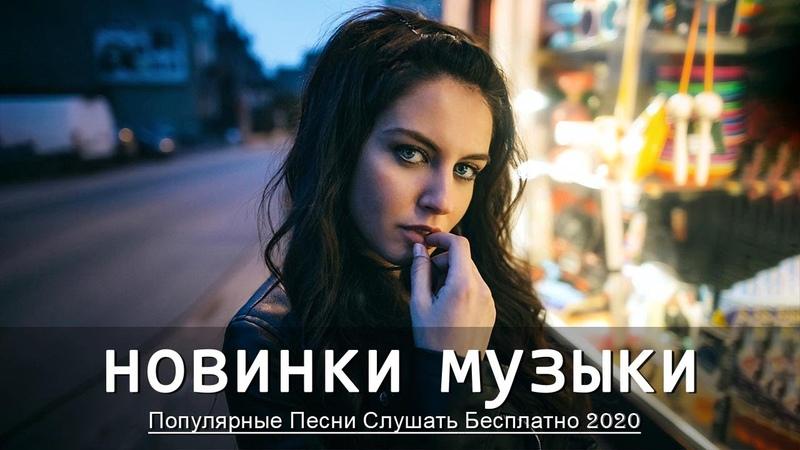 Top 50 SHAZAM❄️Лучшая Музыка 2020 ❄️Зарубежные песни Хиты❄️Популярные Песни 2020 19