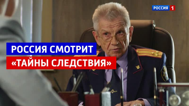 Анонс сериала «Тайны следствия» - Россия 1
