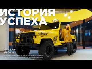 Ксения Чабан  История успеха