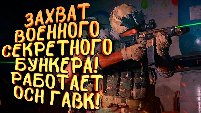 СЕКРЕТНЫЙ ВОЕННЫЙ БУНКЕР РАДИ ТОП 1 РУССКИЙ ОТРЯД ОСОБОГО НАЗНАЧЕНИЯ В Call of Duty Warzone