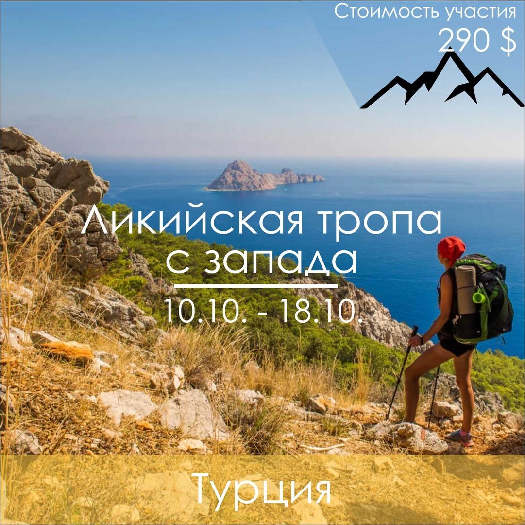Афиша Тюмень Ликийская тропа с запада / 10.10 - 18.10.