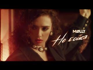 Премьера клипа! MOLLY - Не бойся () Молли