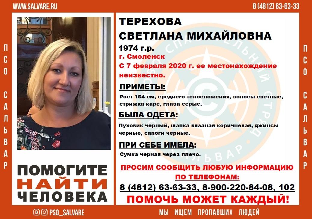 В Смоленске без вести пропала женщина с чёрной сумкой