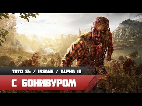 🌒Погребенный в шахте | Кошмарное выживание в 7DTD ►Season 4InsaneAlpha 18 [10]