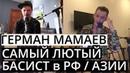 Самый взорванный бас-гитарист / Герман Мамаев / Об Африке, Черном груве, Crazy турах и Аварии