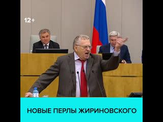 Топ-5 новых перлов и предложений Владимира Жириновского  Москва 24