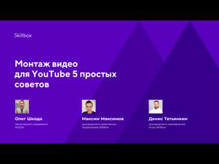 Стрим | Монтаж видео для YouTube: 5 простых советов от NVIDIA и Skillbox