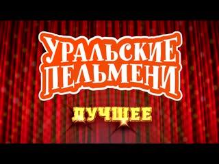 1 декабря - Уральские Пельмени в Минске