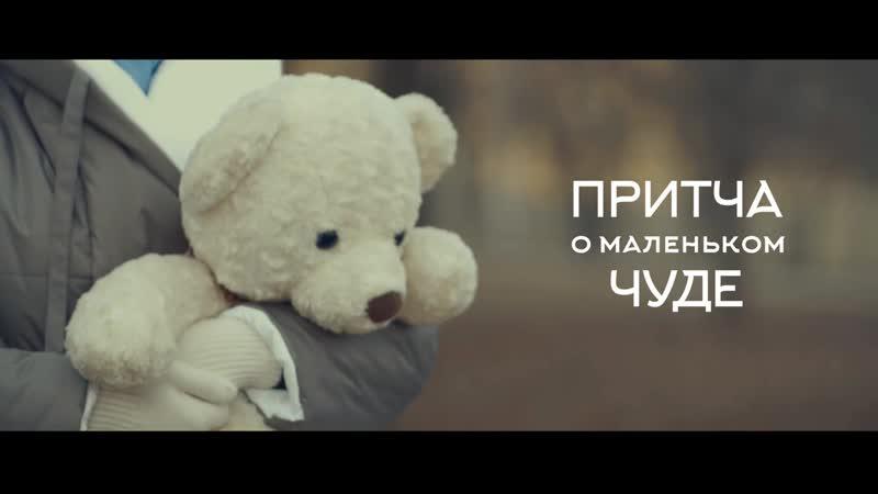 ПРИТЧА О МАЛЕНЬКОМ ЧУДЕ фильм про силу добра ПРЕМЬЕРА 2020
