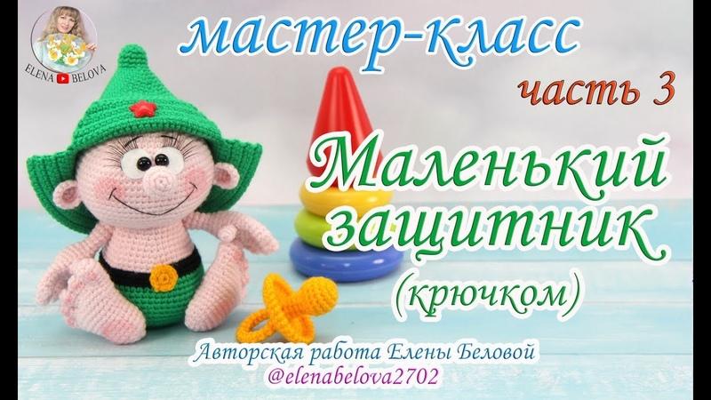 Мастер класс Маленький защитник 3 часть автор Елена Белова