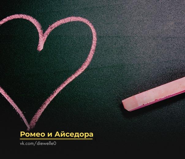 Ромео и Айседора Для меня влюбиться всегда было как нефиг делать. Жизнь сразу обретала яркость красок, полифонизм звучания и даже смысл. Маленький такой смысл, направленный на возможность