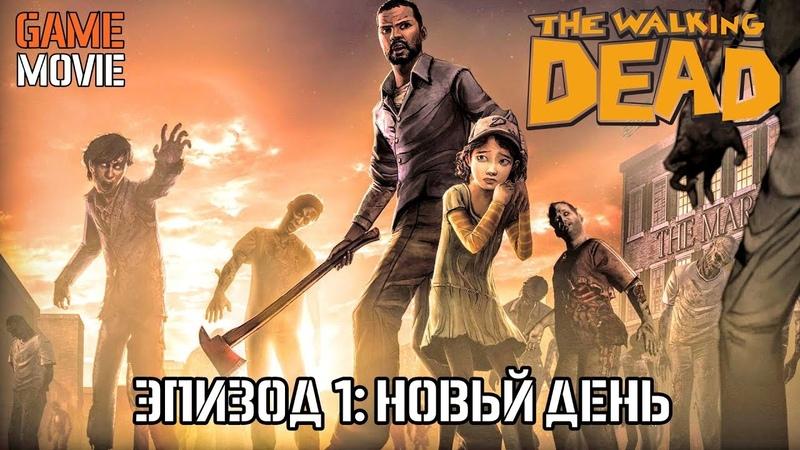 The Walking Dead Эпизод 1 - Новый день (Игрофильм)(Русская озвучка)
