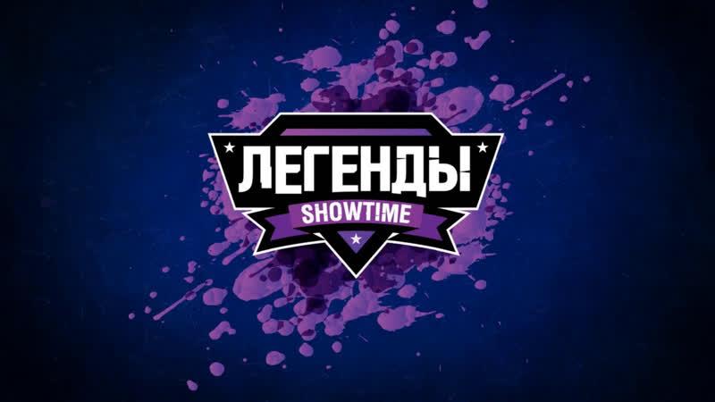 Легенды Showtime. 7 Серия. Игра 5