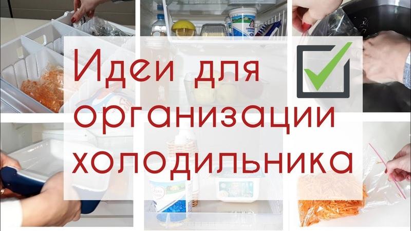 ПОРЯДОК в ХОЛОДИЛЬНИКЕ Организация хранения продуктов и ИДЕИ ДЛЯ КУХНИ