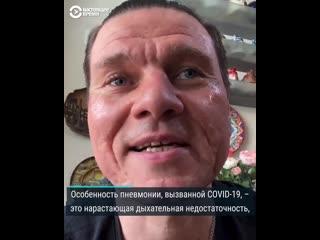 Московские врачи  о работе с пациентами с COVID-19
