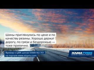 Отзыв о грузовых ЦМК шин КАМА NU 701