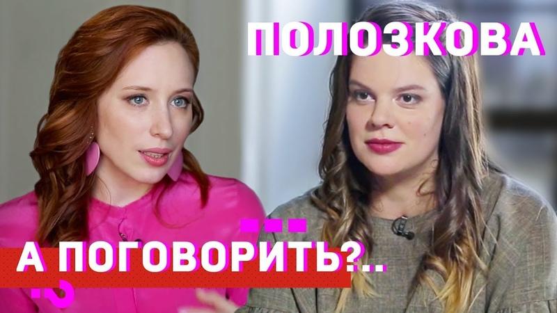 Вера Полозкова о травле на ТВ предательстве тусовки родах дома и стихах А поговорить