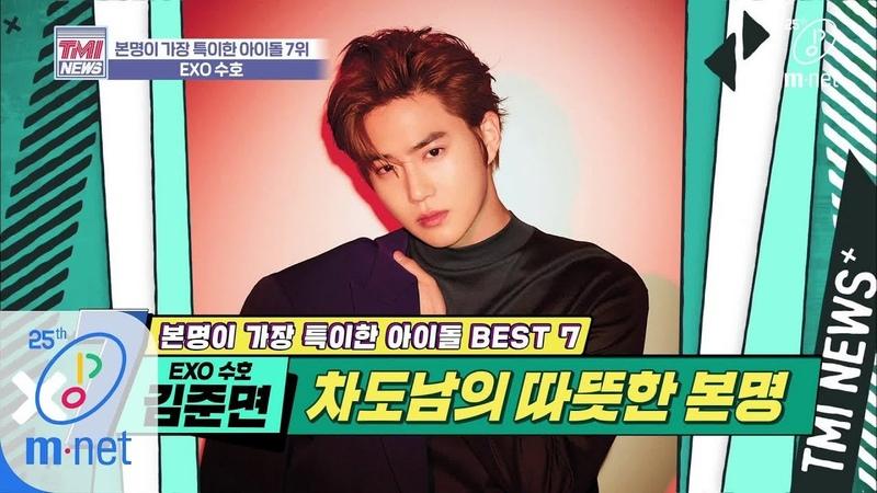 Mnet TMI NEWS 31회 순면 100%보다 훈훈한 김준'코튼'씨의 미모 'EXO 수호' 200226 EP 31