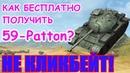 ИВЕНТ ВИХРЬ ПОБЕД. Как получить БЕСПЛАТНОГО 59-Patton! - WoT Blitz