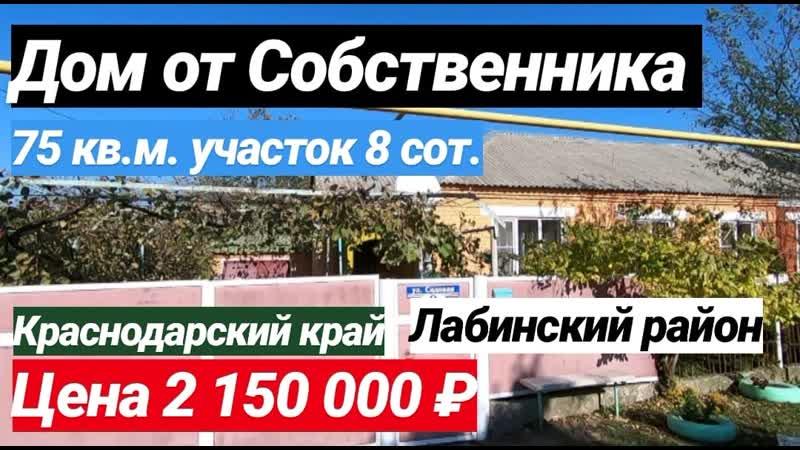 ДОМ ЗА 2 150 000 РУБЛЕЙ В КРАСНОДАРСКОМ КРАЕ, ЛАБИНСКИЙ РАЙОН