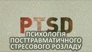 Психологія посттравматичного стресового розладу (ПТСР) [TED-Ed]