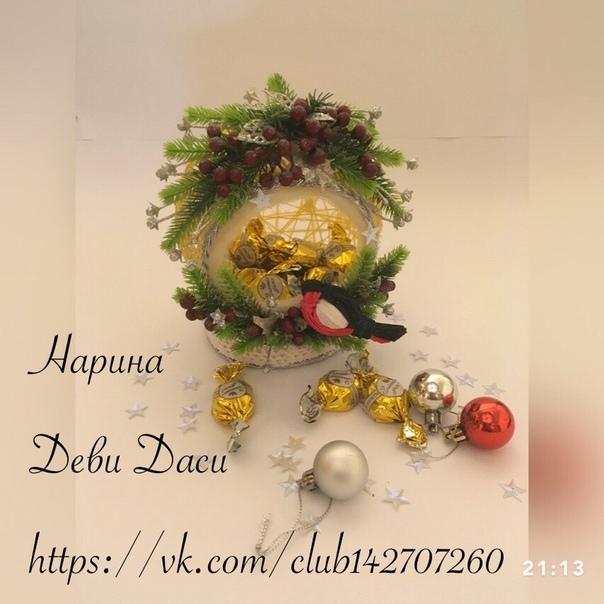 Очень нравится моим заказчикам такая новогодняя композиция, которую заказывают и заказывают ))Новогодняя композиция «Конфетница -гнездо»В гнезде конфеты Золотая Лилия»», «Забегай на чай». В