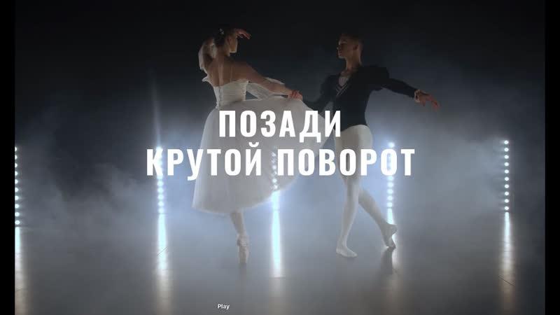 Zeva Artjom Savitski Позади Крутой Поворот feat. Anne Veski