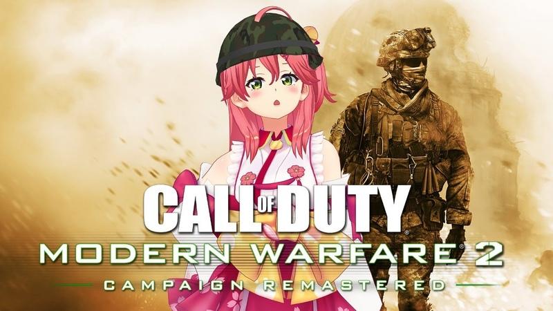 CoD MW2 R キャンペーン 仲間の命を背負って続く、「F」伝説 call of duty® modern warfare® 2 campaign remast ホロライブ さくらみこ