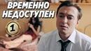 КОМЕДИЯ ВЗОРВАЛА ТРЕНДЫ ВРЕМЕННО НЕДОСТУПЕН 1 серия Русские комедии новинки фильмы HD