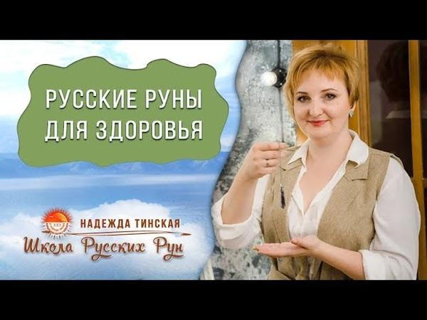 Свечи с русскими рунами для улучшения здоровья и повышения энергии. 18