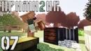 ПРИМИТИВ 2.7 - Куй, пока горячо! Выживание с модом TerraFirmaCraft